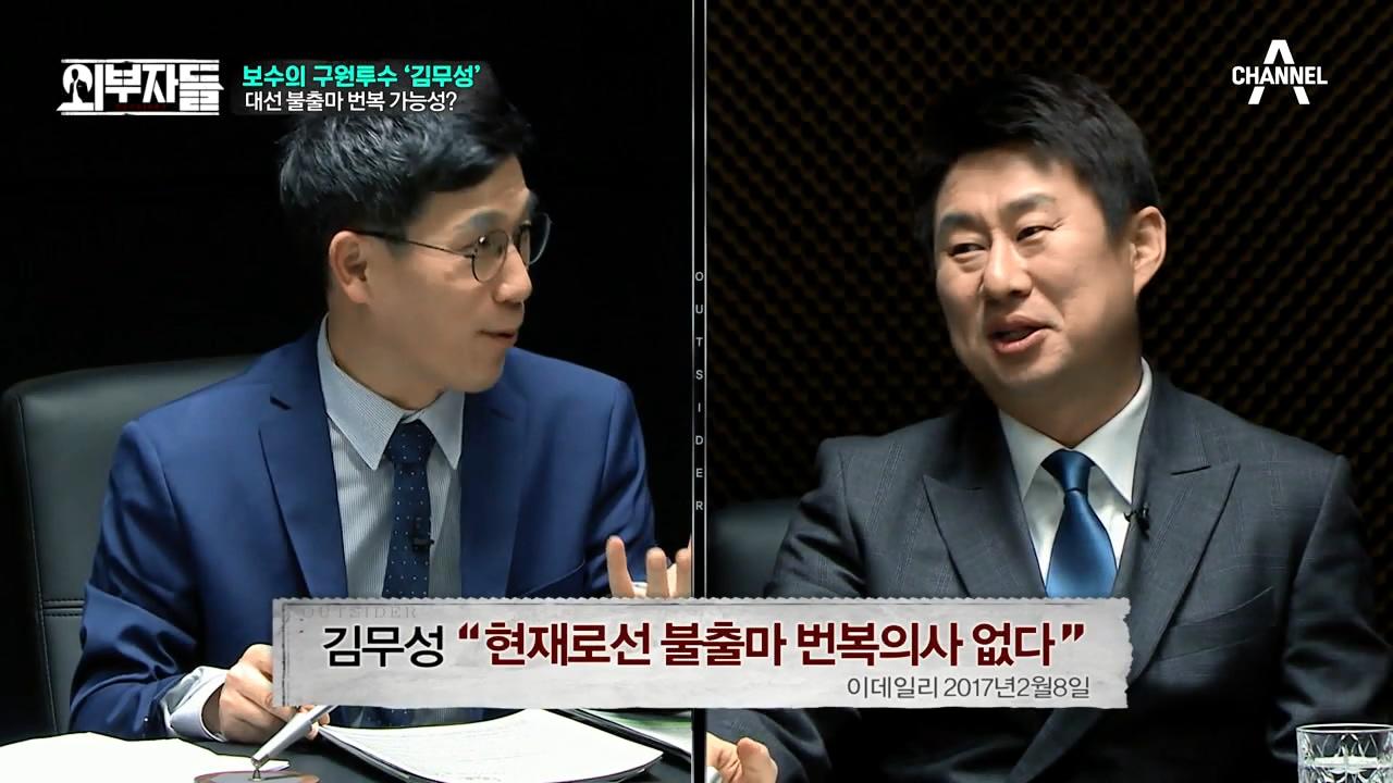 김무성, 불출마 번복하고 바른정당의 코어가 되어야 한다 이미지