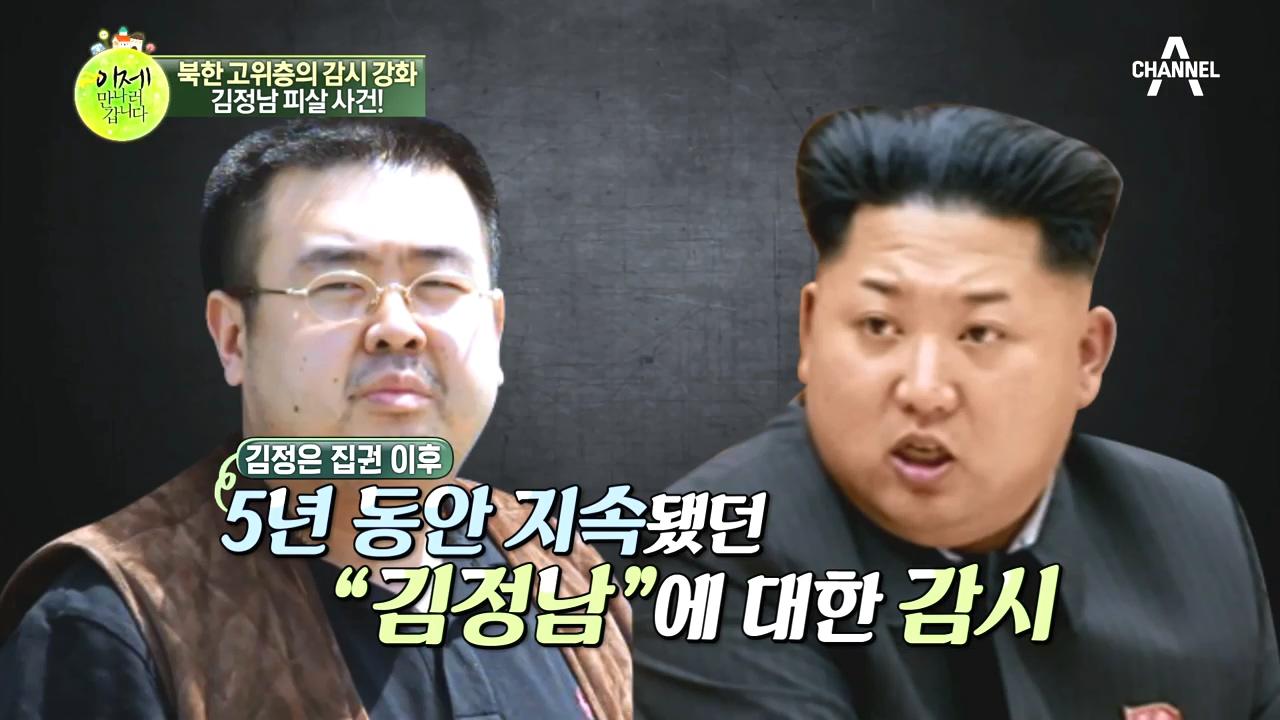 北 왕조 장남 김정남 피살 사건!<br>그는 왜 죽임을 당했는가! 이미지