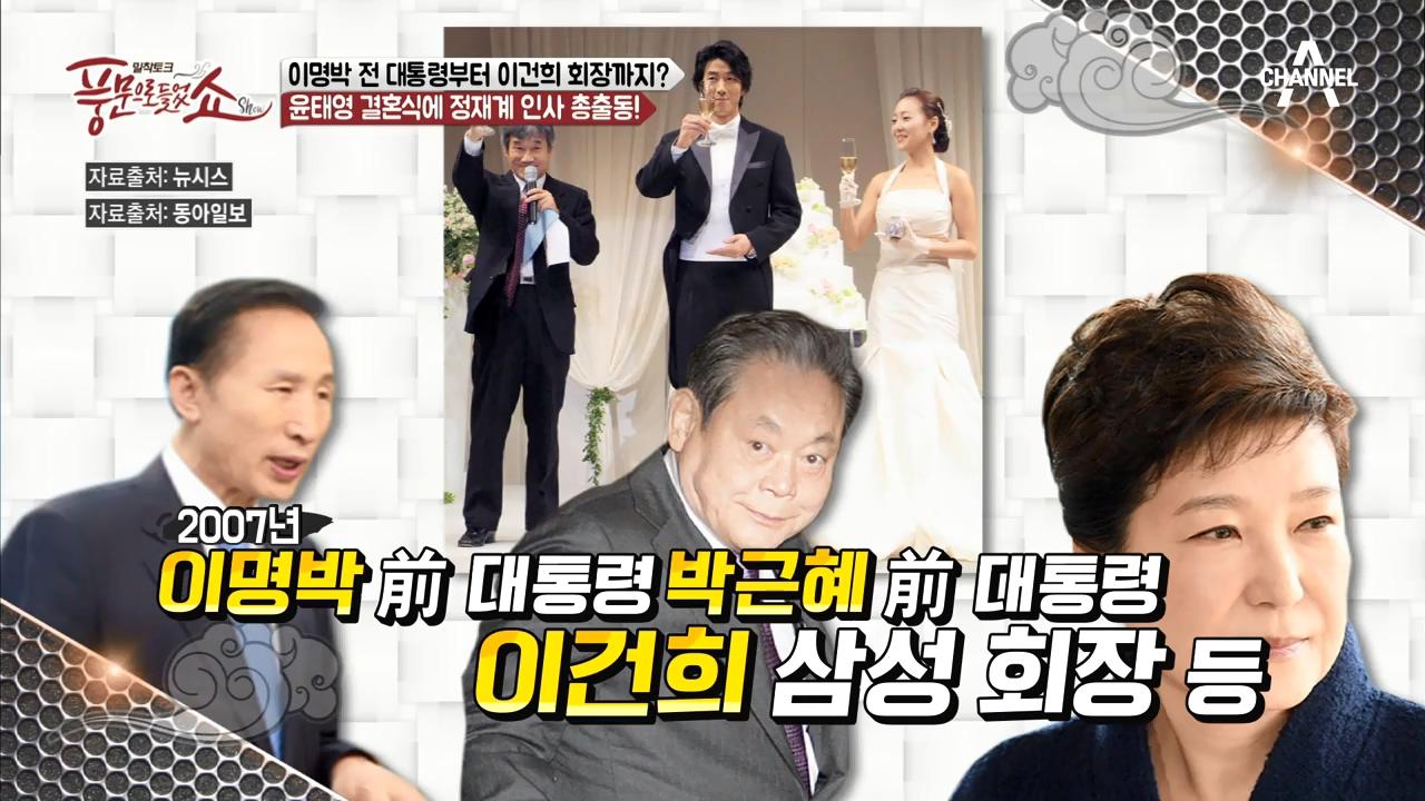 배우 윤태영의 클래스가 다른 결혼식 하객들... #이명박 #이건희 이미지