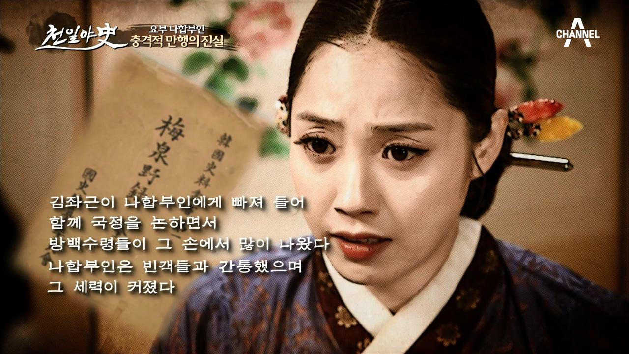 조선 말 세도정치 시기 권력의 중심은 나합부인?! 그녀의 비밀은! 이미지
