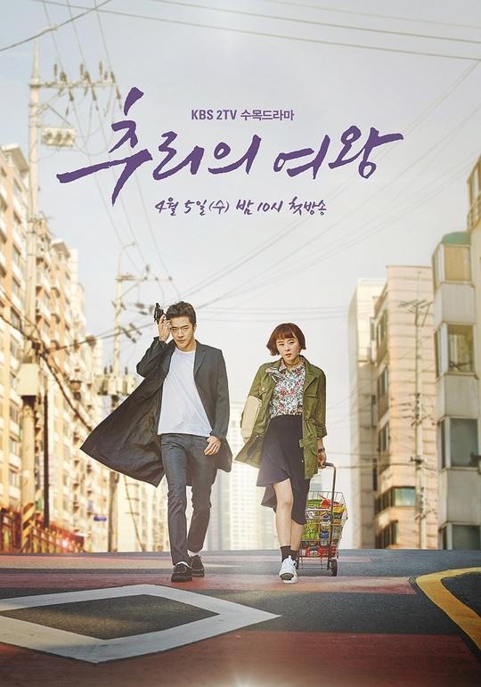 '추리의 여왕' 포스터 공개