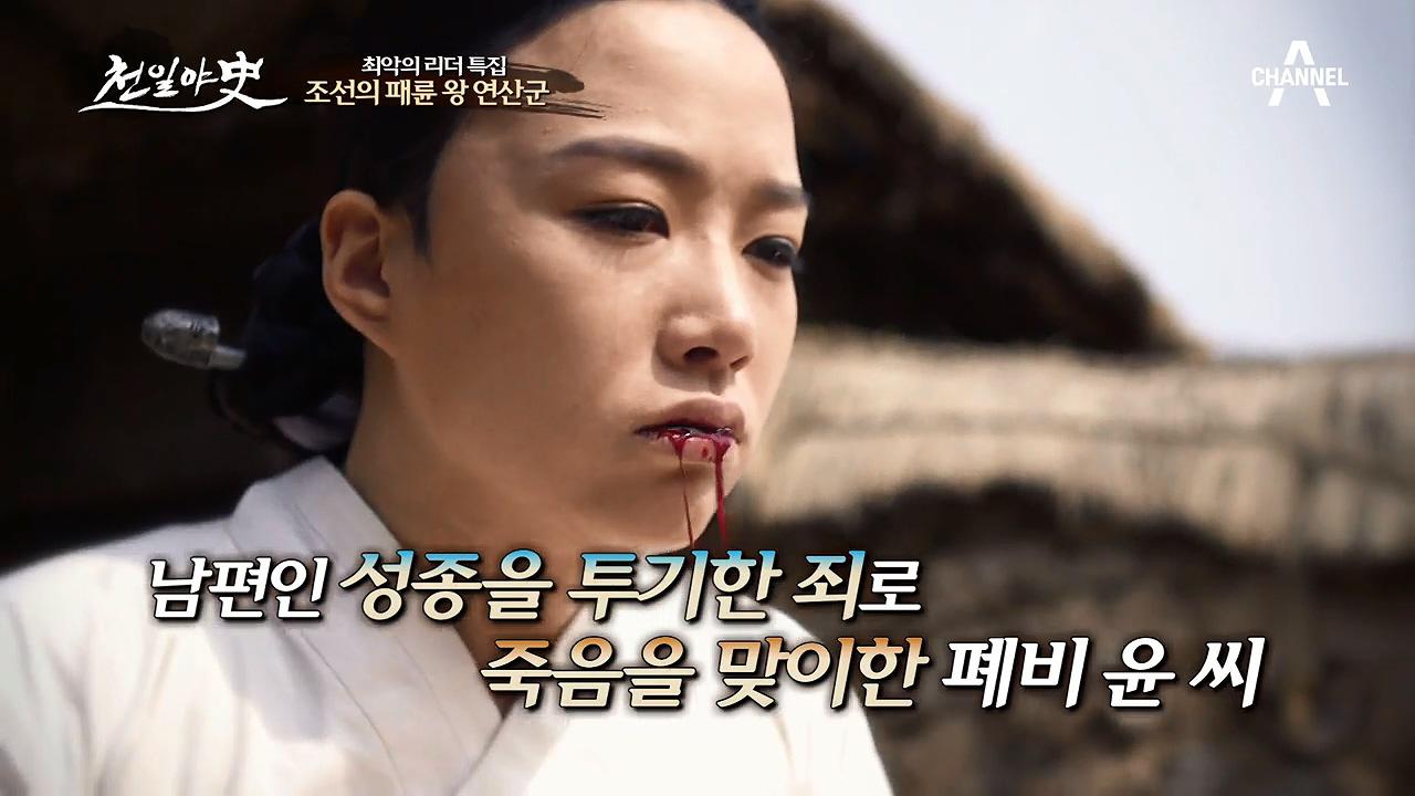 폐비 윤씨의 비극, 어머니에 대한 그리움이 폭군 연산군을 낳았다 이미지