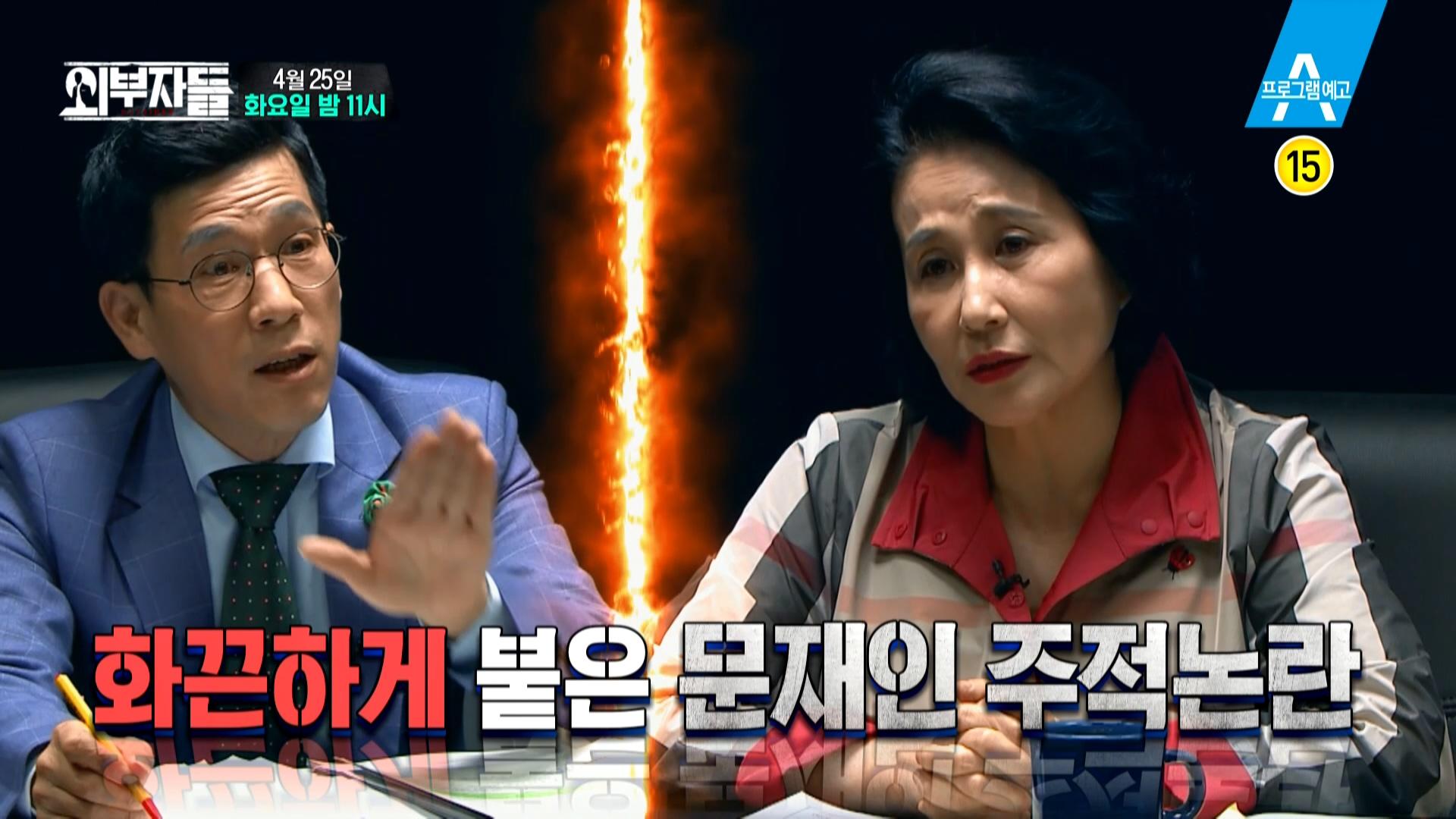 [예고] 대선후보 네거티브 논란, 외부자들 한판 붙다! 이미지