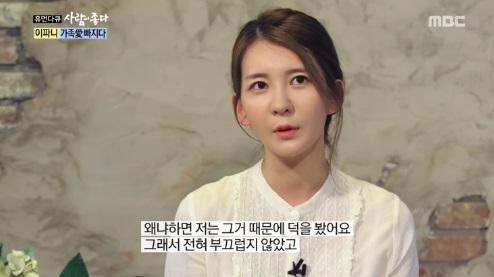 """이파니 """"성인잡지 모델로 데뷔, 후회없어"""""""
