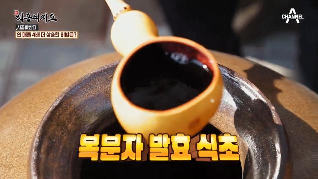 '복분자'로 연 매출 8억 원! 1등 공신은 '복분자 발효 식초'?! 이미지