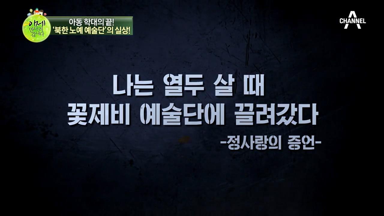 북한의 '노예 예술단'?! 고아들을 노리는 모성영웅의 실체는! 이미지