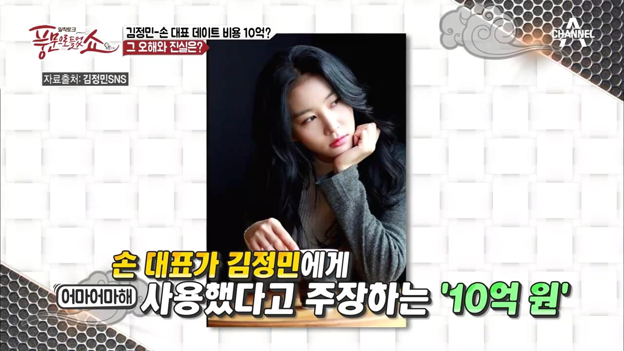 '김정민-손 대표' 데이트 비용만 10억? 연인 사이 돈거래 기준은? 이미지