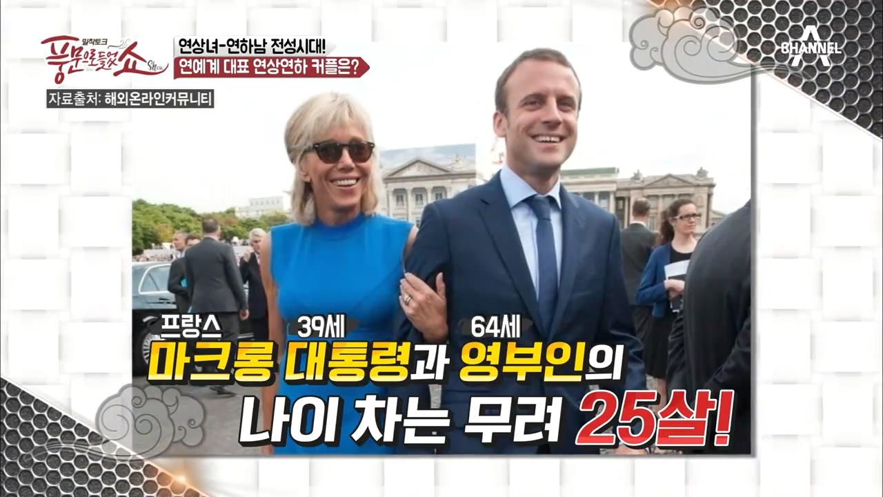 연상녀-연하남 전성시대! (feat. 프랑스 대통령 & 백주부)  이미지