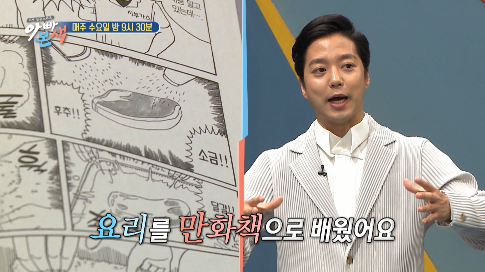 [선공개] 만화 덕후 김형규, 만화책 속 요리를 실제로? 이미 폭망 느낌.. 이미지
