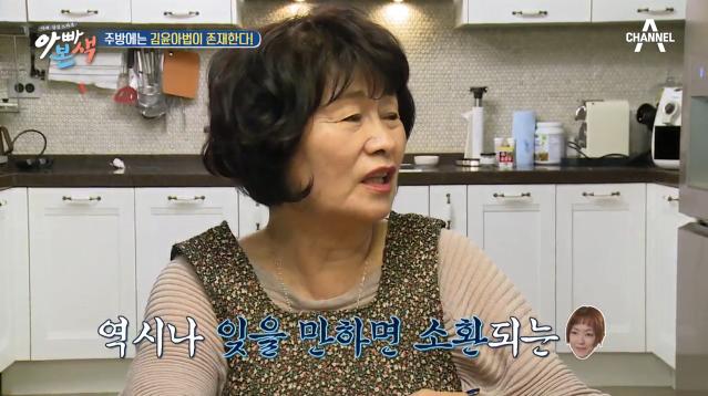 """""""윤아는 이렇게 한단다"""" 딸바보 장모님 덕에 끝없이 소환되는 '김윤아법'! 이미지"""