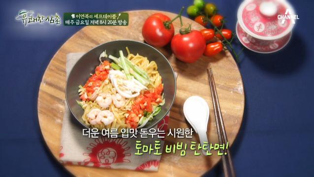 [셰프테이블/토마토] 이연복 셰프의 토마토 비빔 탄탄면 이미지
