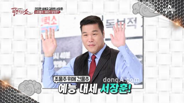 '건물주' 서장훈, 시세 차익만 170억 원?! 억 소리 나는 자산 공개! 이미지