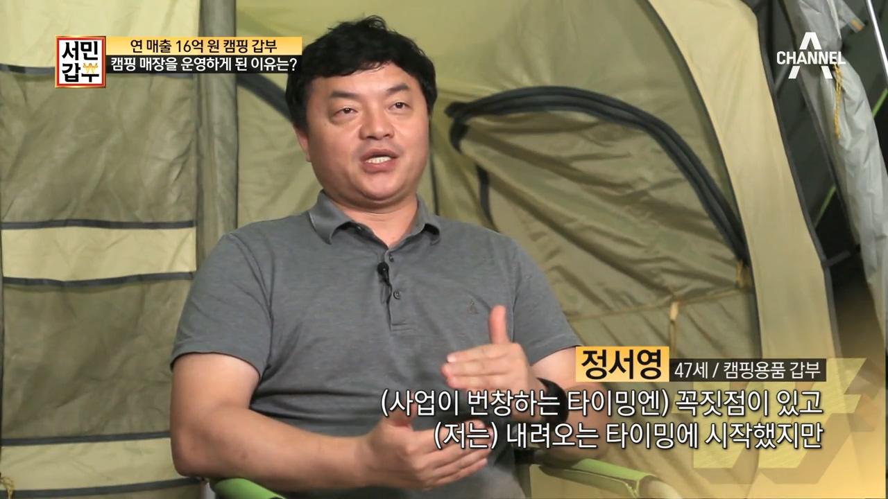 [창업시작] 캠핑 갑부가 사업 아이템을 캠핑으로 선택한 이유는? 이미지