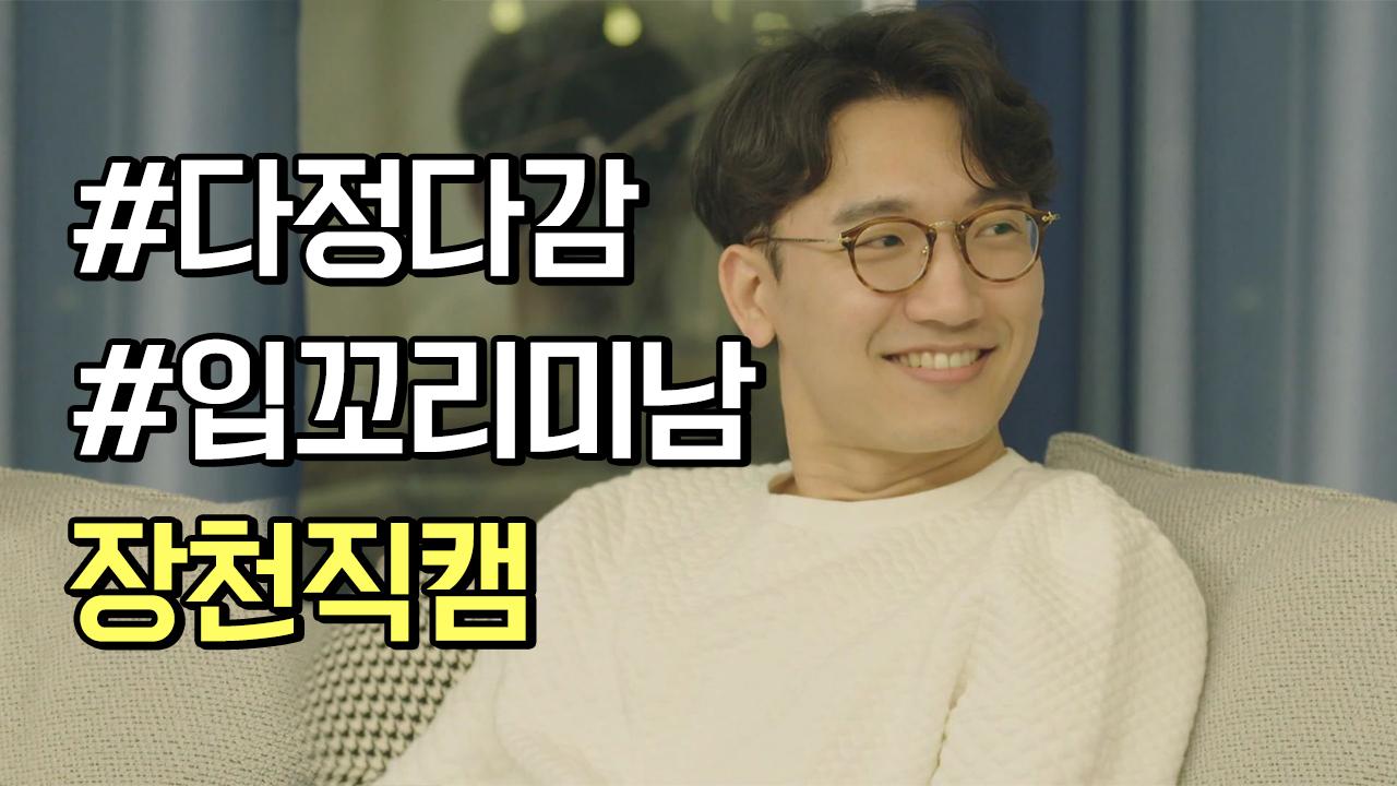 [장천 직캠] 멀티탭 같은 남자 #다정다감 #입꼬리미남 장천 직캠 이미지