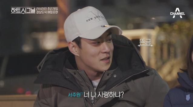 """(심정지) 서주원♥배윤경 """"너 나 사랑하냐?"""" """"그래서 내가 달려왔잖아""""  이미지"""