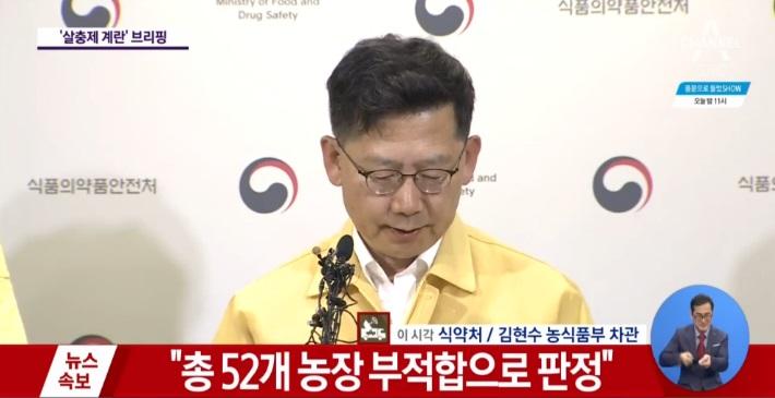 """[속보]""""총 52개 농장 부적합으로 판정"""""""