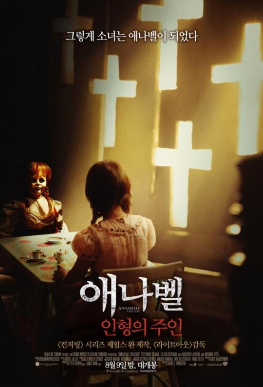 '애나벨2' 150만 관객 돌파…국내 공포외화 역대 3위 예상