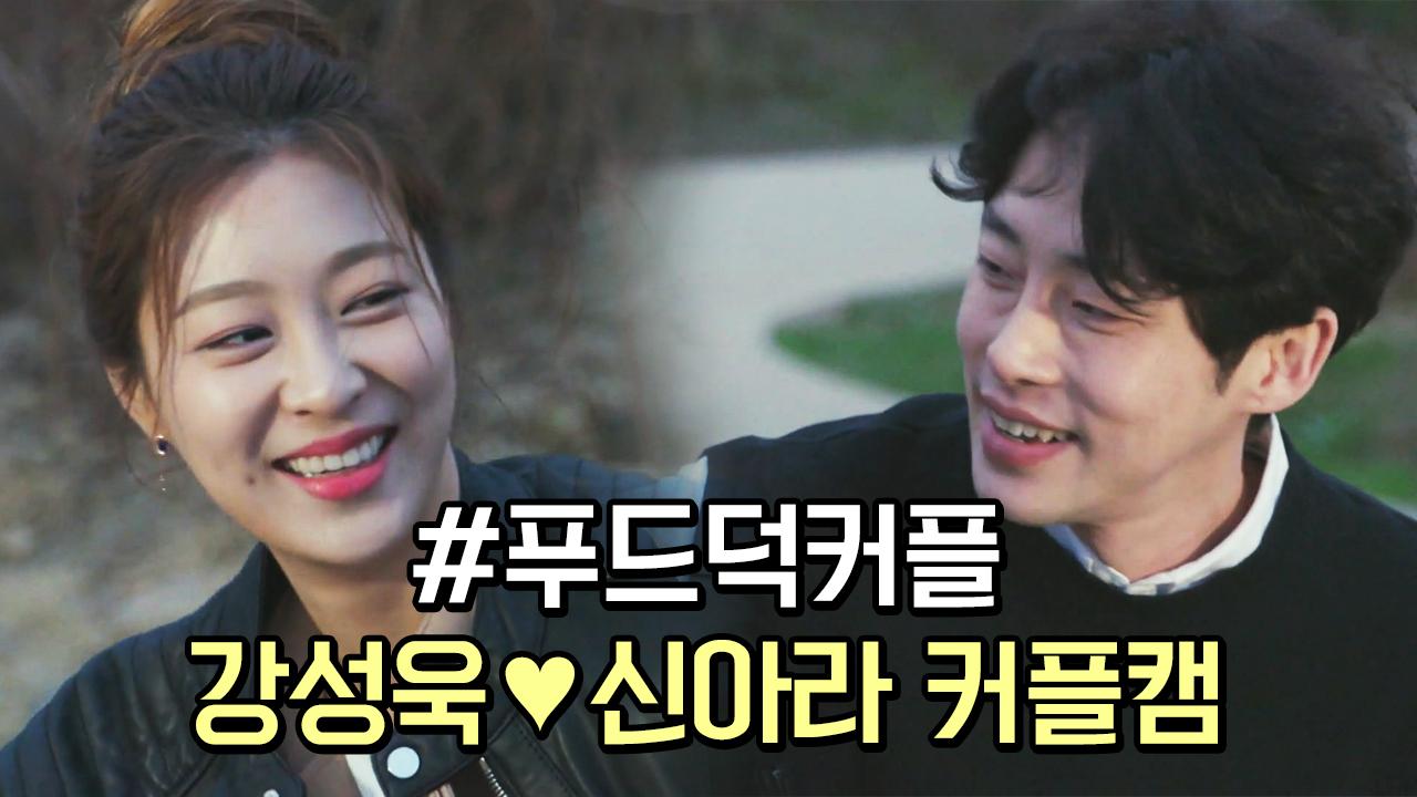 [강성욱X신아라] 전국민이 응원하는 푸드덕 커플♥ 강성욱X신아라 커플캠 이미지