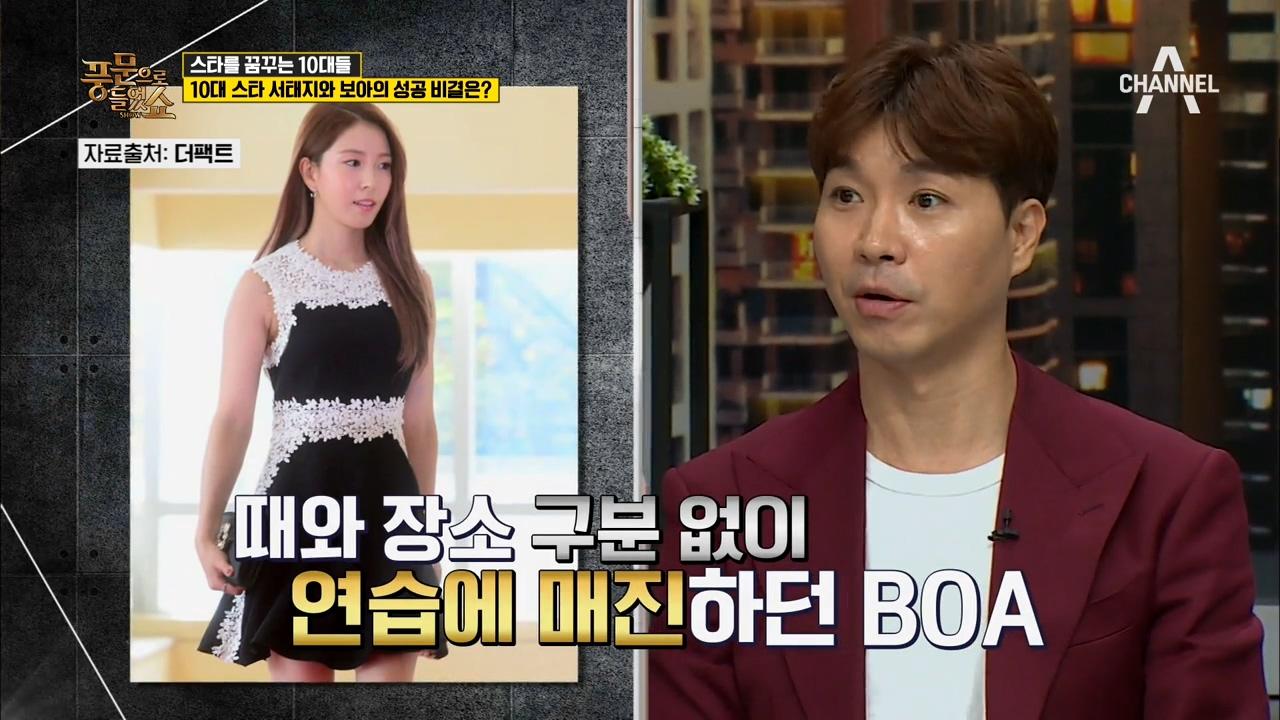 박수홍이 인정~ 10대 스타 출신 서태지와 보아의 성공 비결?! 이미지