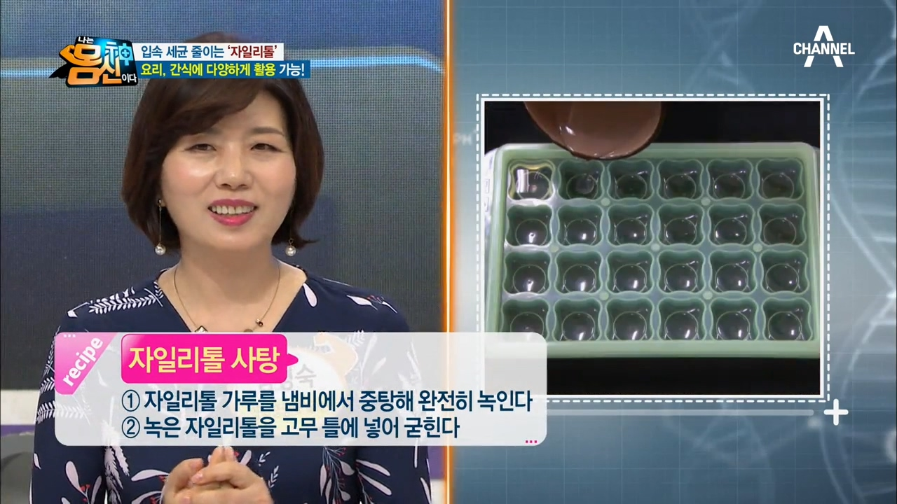 당뇨 환자도 걱정없다! 자일리톨 사탕 만들기!(feat.과유불급!) 이미지