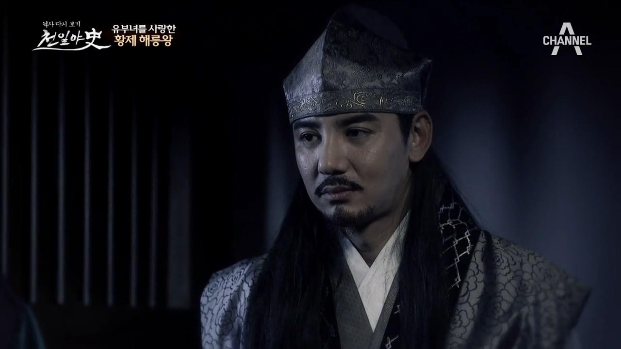 (충격) 해릉왕의 은밀한 취향 공개! 부녀자 겁탈 사건의 진실은? 이미지