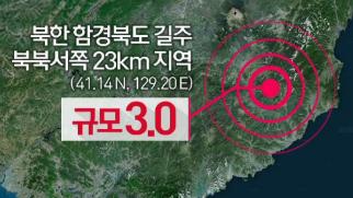 """""""北에서 규모 3.4 지진 탐지"""" 이미지"""