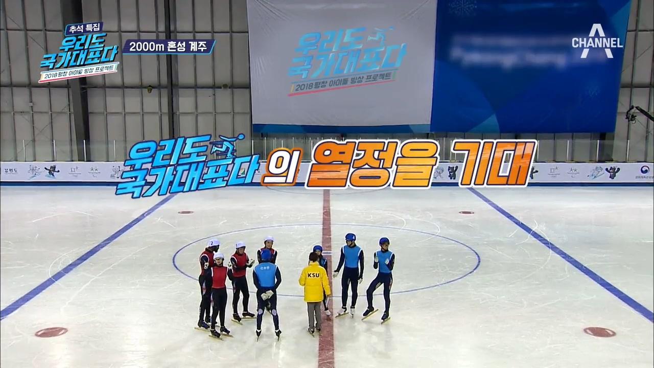 (초긴장) 우국대 최종 경기! 2000m 혼성 계주! 이미지