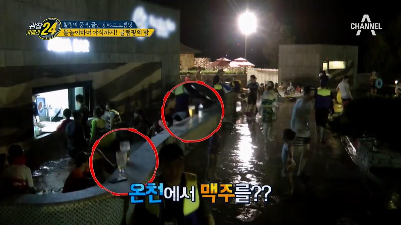 (천국♡) 야밤에 즐기는 캠핑 공식 = 영화 + 수중 바(bar) + 치맥 이미지
