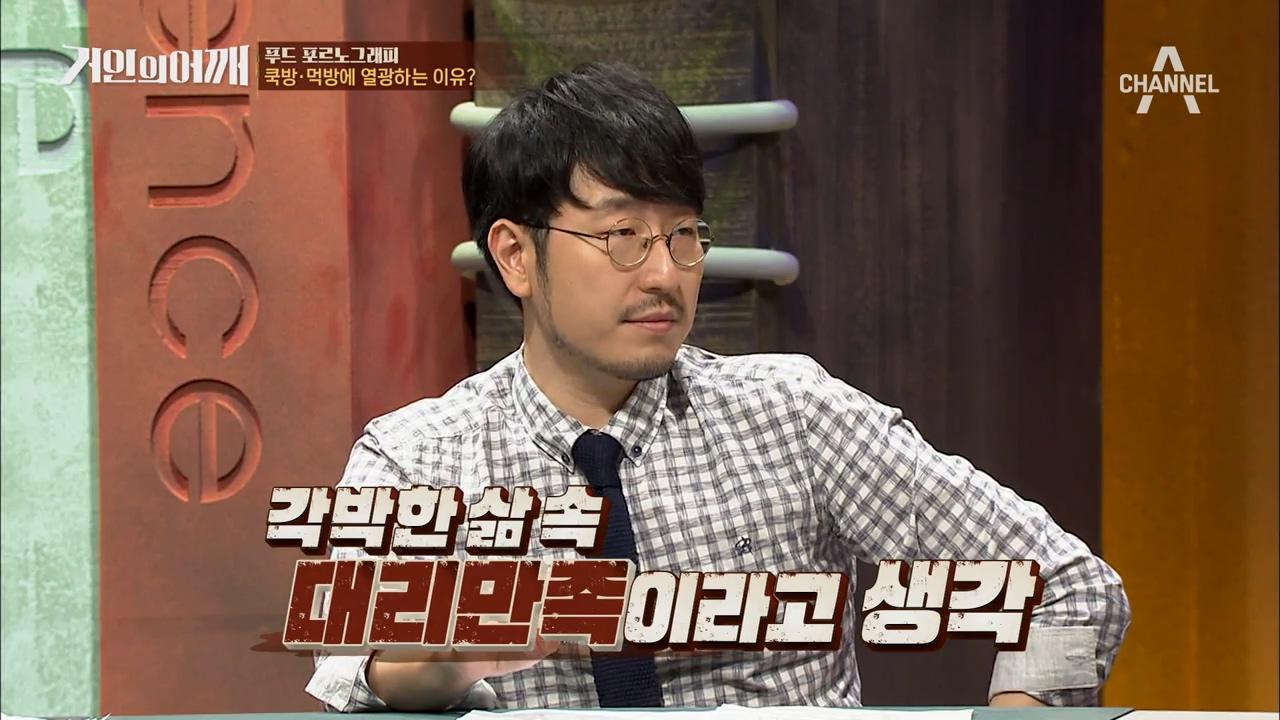 '각박한 세상~♪ '한국인이 쿡방을 즐기는 슬픈 이유! #無여유  이미지