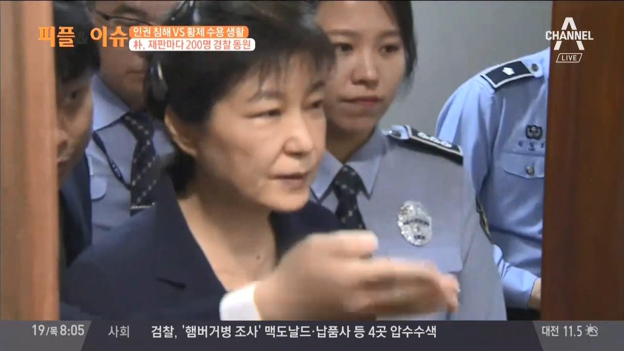 인권 침해 VS 황제 수용 생활? 박근혜 전 대통령의 진짜 수용 생활은? 이미지