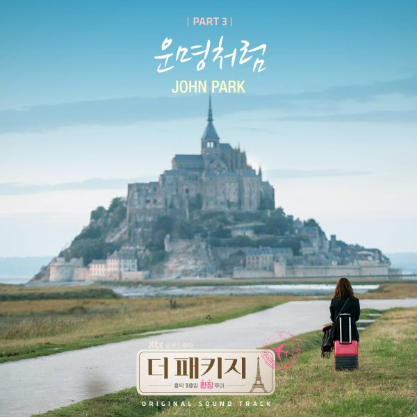 존박, '더 패키지' OST 참여…'운명처럼' 21일 발매