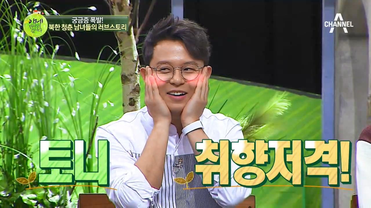 (살짝 19금) 너~무 재밌는 북한 청춘들의 러브스토리♥ #첫날밤 #들판 (ㅋㅋ) 이미지