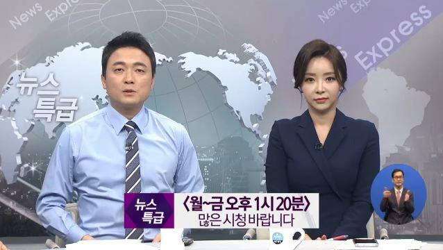 10월 24일 뉴스특급 클로징