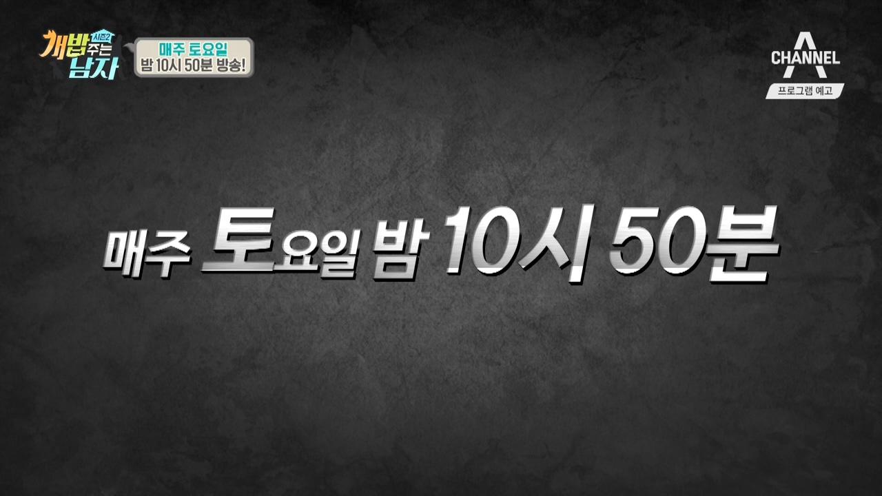 [시간변경] 개밥주는남자 시즌2 매주(토) 밤 10시 50분 방송 이미지