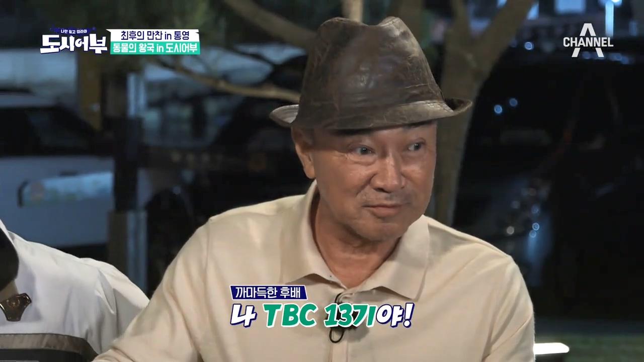 (뜻밖) 도시어부 성우님-더콰는 TBC 선후배 사이..?! #수사자_드립 (ㅋㅋ) 이미지