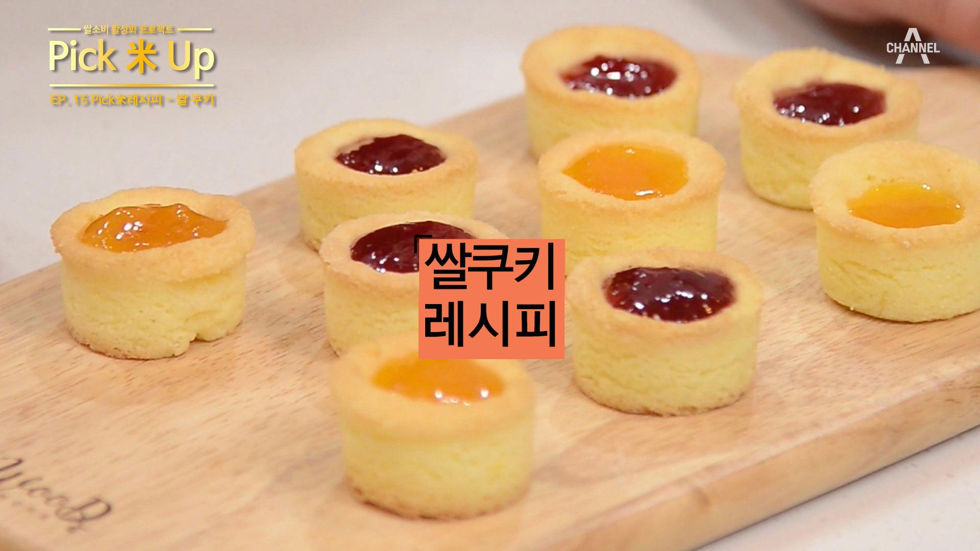 PICK米레시피 - 쌀 쿠키 이미지