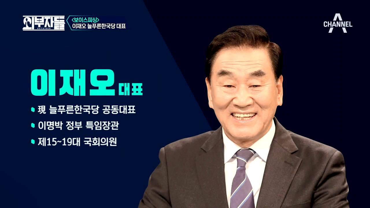 오늘의 보이스피싱 [MB의 복심, '으으리의 男子' 늘푸른한국당 이재오 대표] 이미지