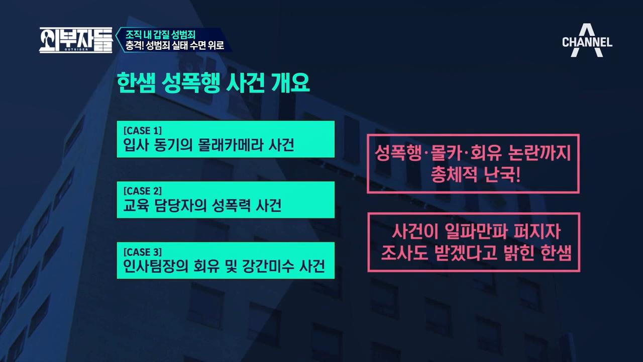 논란의 중심! [한샘 성폭력 사건] '김상균' 담당 변호사에게 들어보는 사건의 A to Z☆ 이미지