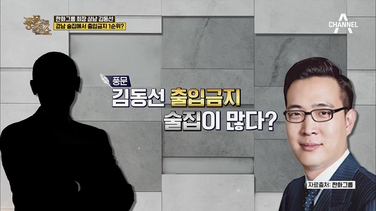 풍문① 영화 '베테랑' 실사판(?) 김동선, 폭행논란 때문에 술집금지?! 이미지