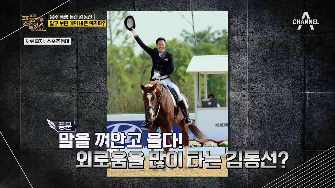 풍문② 김동선 = 감성적인 승마선수?! 승마계 핫한 인물 [정유라와의 친분]?! 이미지