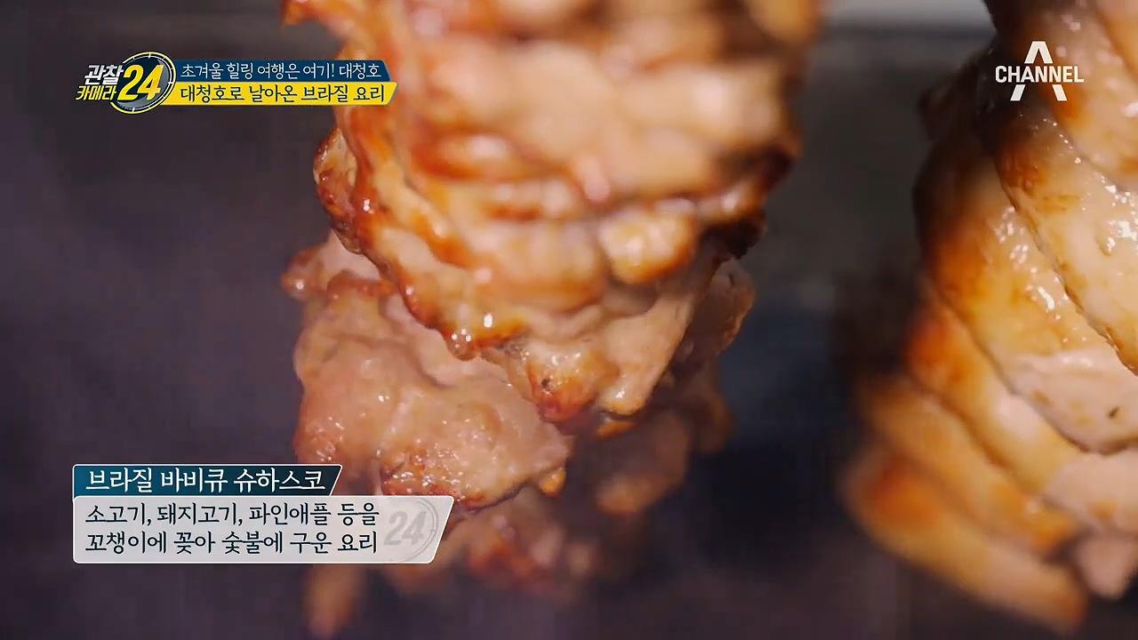 인증샷 필수☆ 대청호에서 맛보는 브라질식 바비큐! #결혼기념일_핫플레이스♨ 이미지