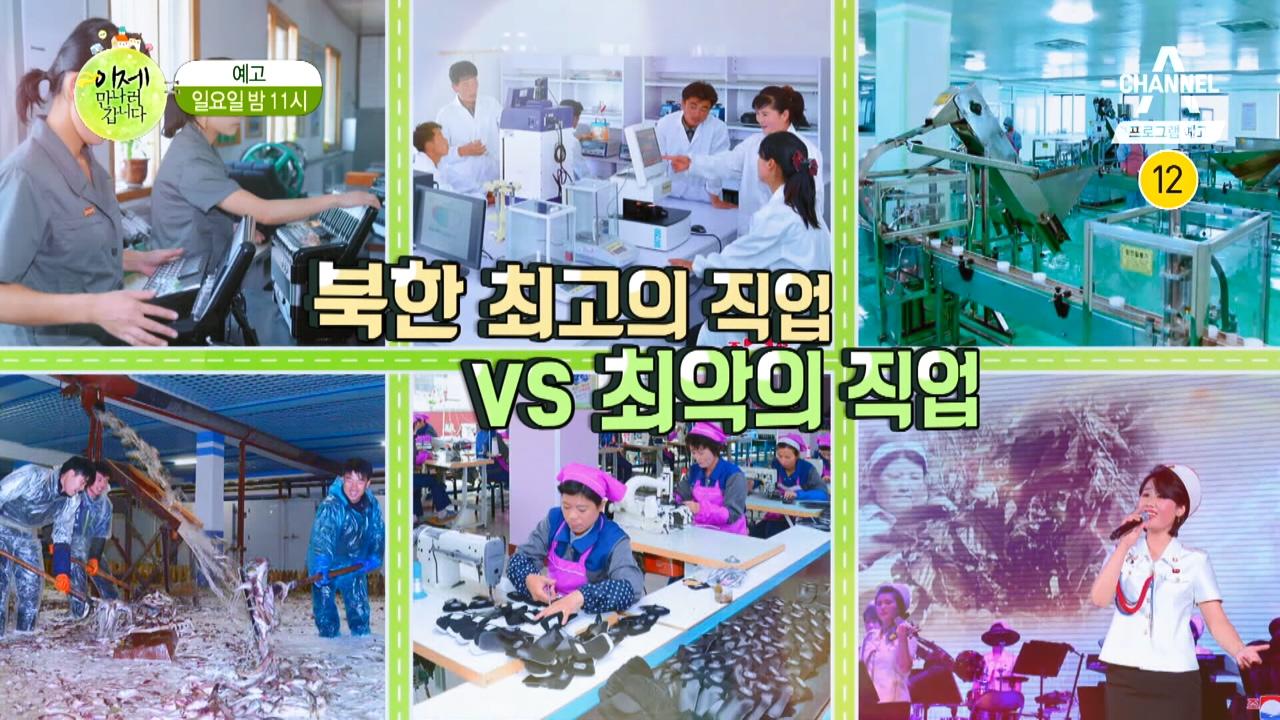 [예고] 북한 최고·최악의 직업은 무엇?! 이미지