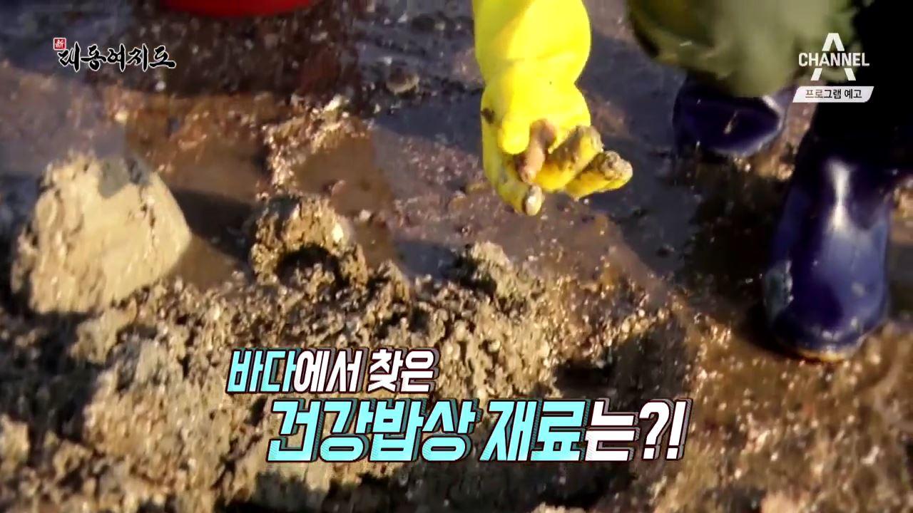 [예고] 위암 3기를 이겨낸 기적의 건강밥상 공개 이미지