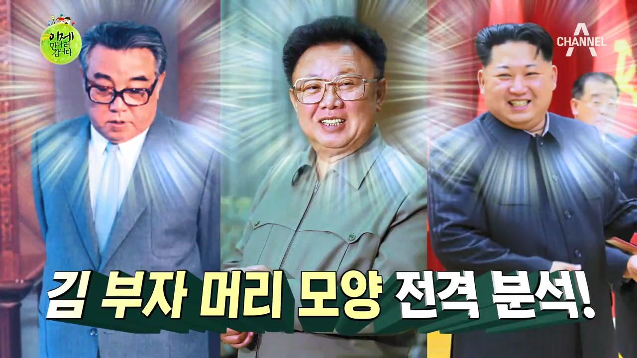 개성 가득한 김 부자 STYLE~♪ 3대 김 부자 헤어 스따일 전격 분석! 이미지