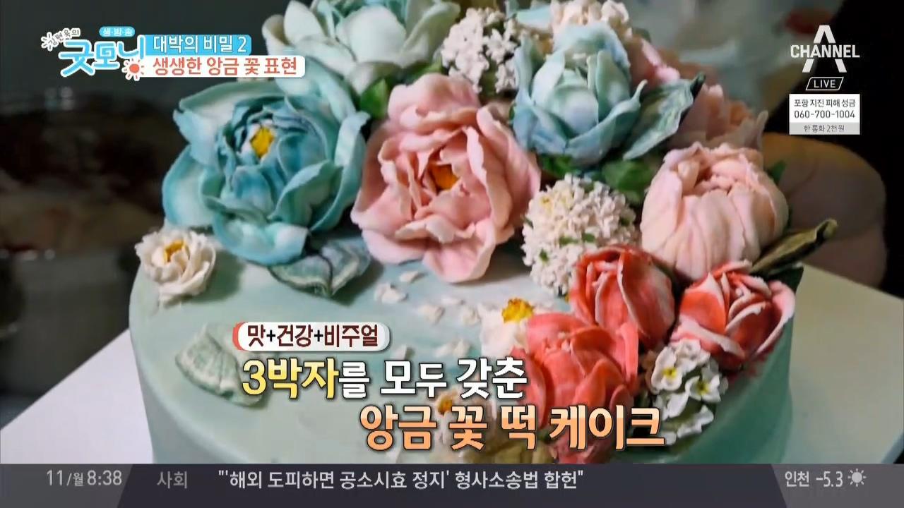 떡 위에 꽃을 피우는 신의 손은 누구? 이미지