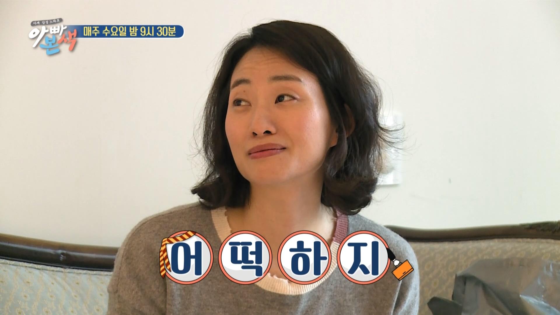[선공개] 윤석, 아내의 깜짝 선물에 버럭 화낸 사연은? 이미지