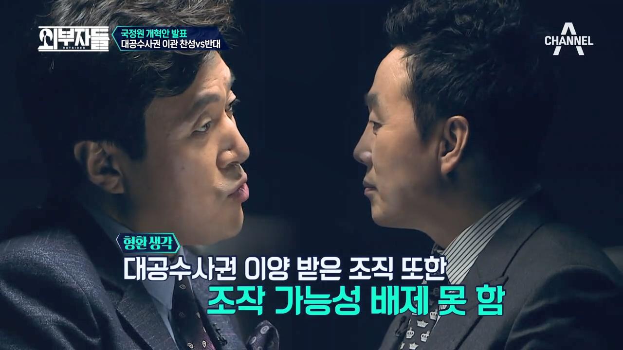 '논란 START' 견제X 정보多 무한 권력☆ 오만해진 국정원!? #간첩_조작_사건 이미지