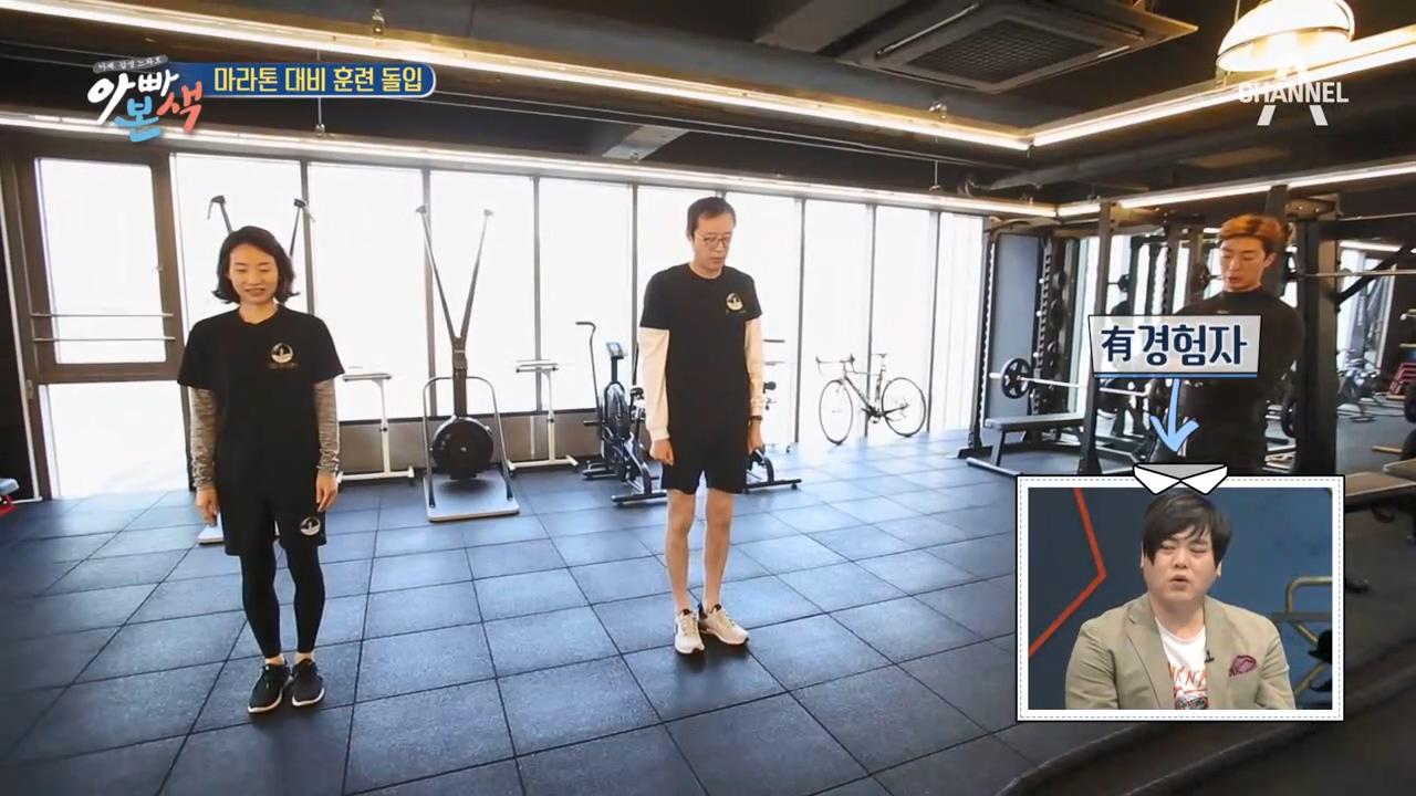"""☆마라톤 대비 특별 코스☆ (made by 수경) """"윤석아 피트니스 장은 처음이지?"""" 이미지"""
