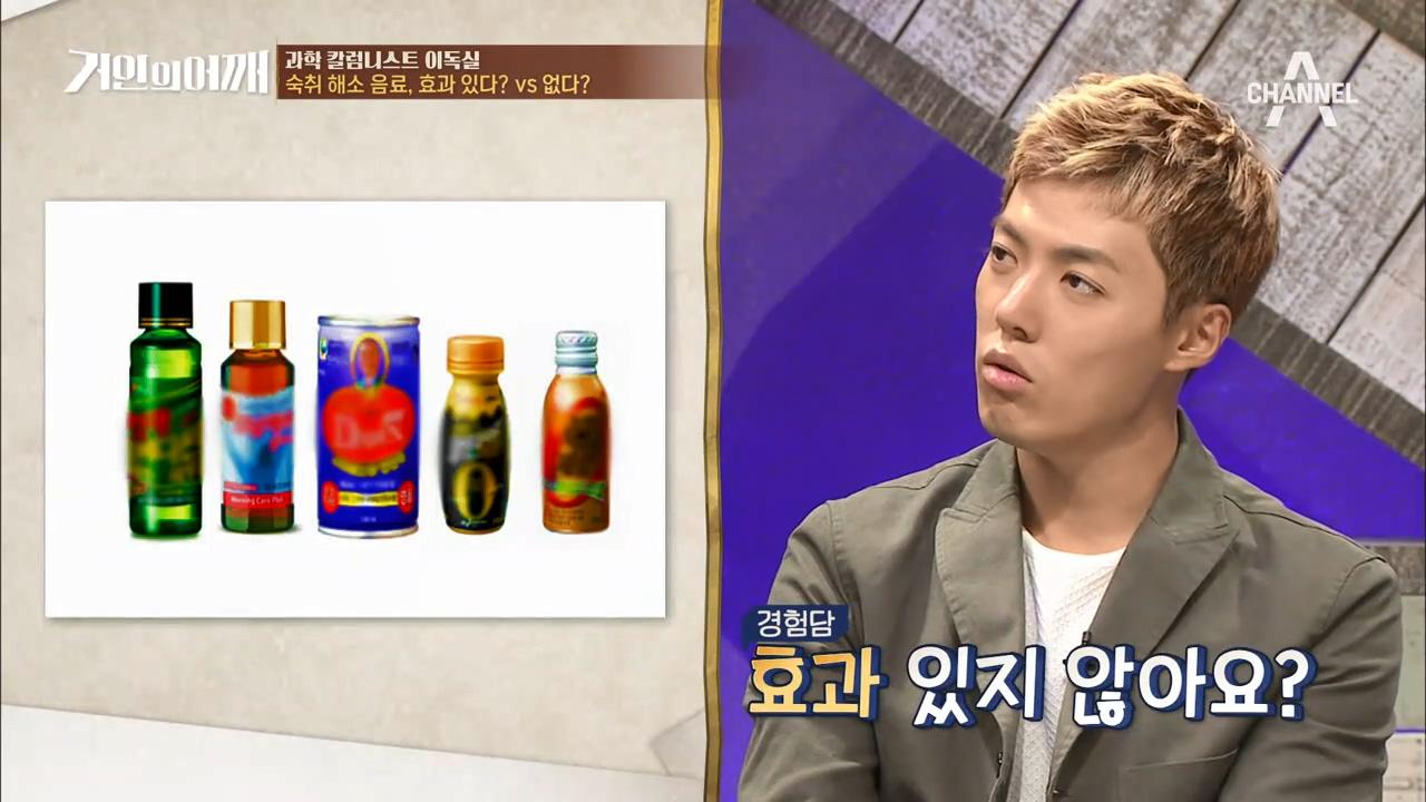 '주당 필수템' 술자리의 동반자♥ 숙취 해소 음료☆ 효과 있다? 없다?! 이미지