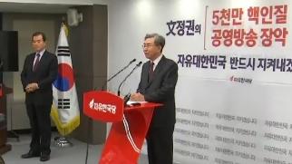 한국당 대폭 물갈이…친박 의원 4명 탈락 이미지